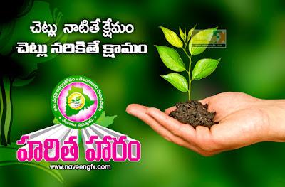 haritha-haram-telugu-posters-slogans-quotes-naveengfx.com