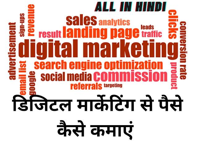 digital marketing se paise kaise kamaye