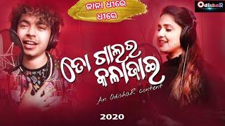To Galara Kalajai - Nantu Chhuria  Aseema Panda Lyrics