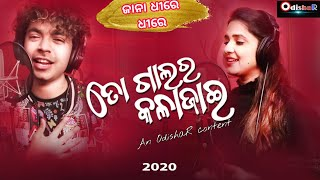 To Galara Kalajai - Mantu Chhuria  Aseema Panda Lyrics