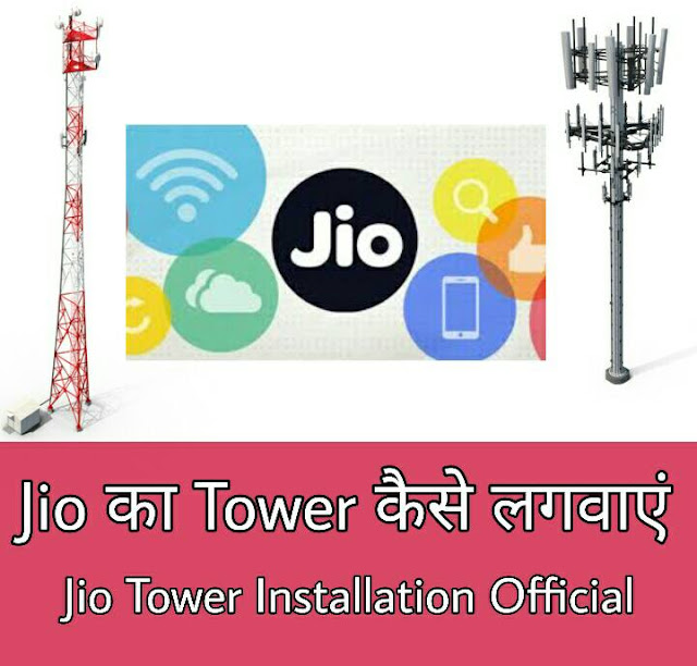 JIO का Tower कैसे लगवाएँ Jio Tower Installation Process Hindi 2020