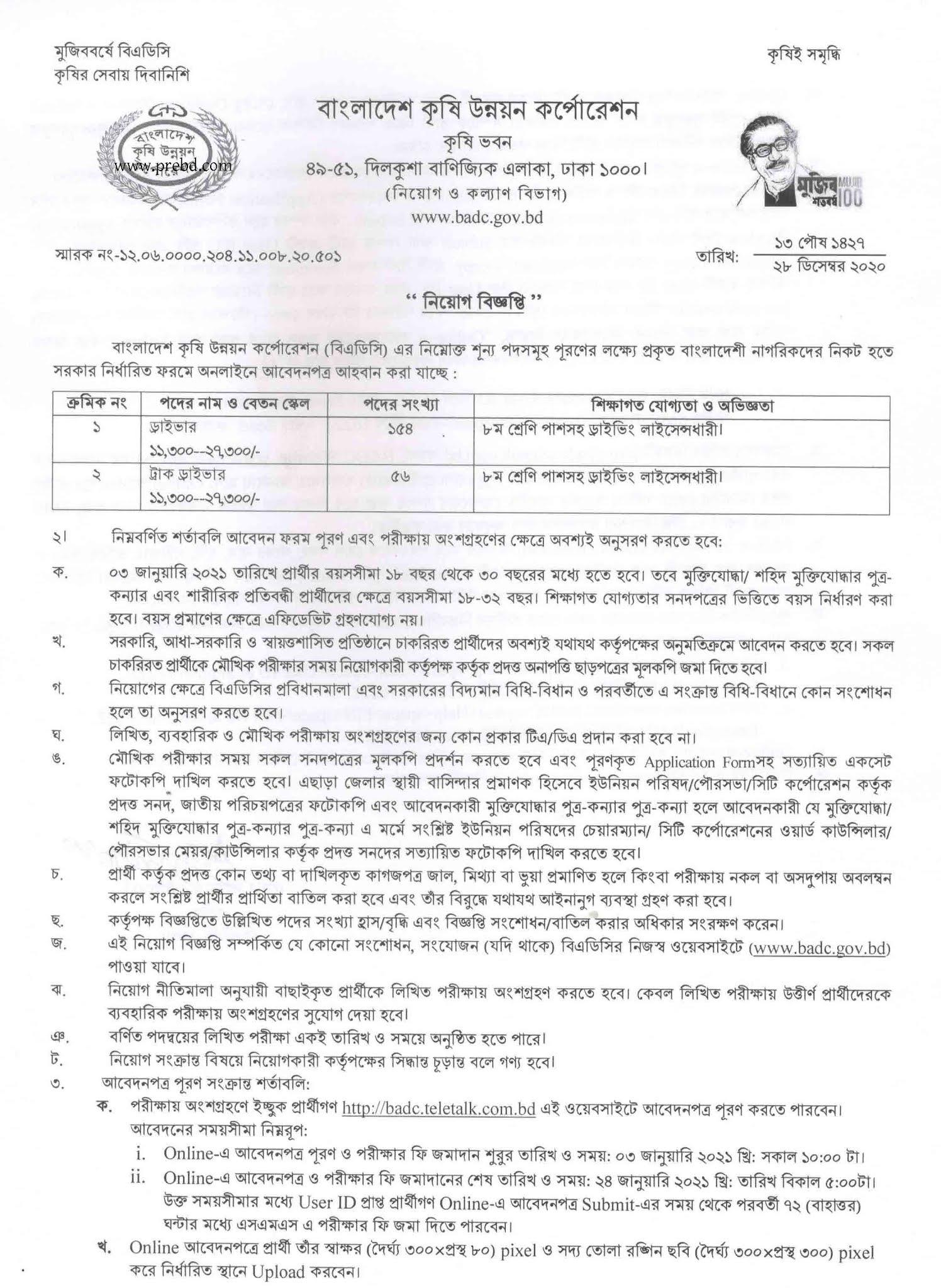 বাংলাদেশ কৃষি উন্নয়ন কর্পোরেশন (BADC) এ নিয়োগ বিজ্ঞপ্তি ২০২১ | www.badc.gov.bd Job Circular 2021