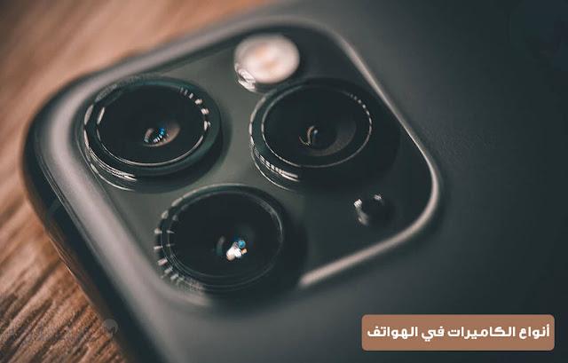 انواع كاميرات الهواتف الذكية و وظيفتها