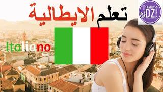 6 كورسات بالفيديو لتعلم اللغة الايطالية مجانا