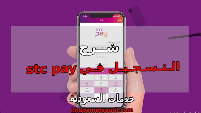 بالخطوات طريقة التسجيل في stc pay