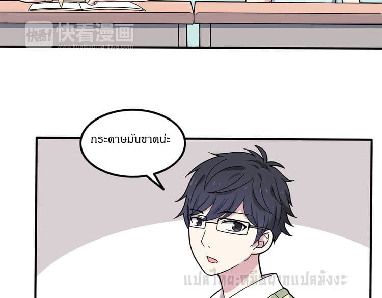 IF Future - หน้า 37