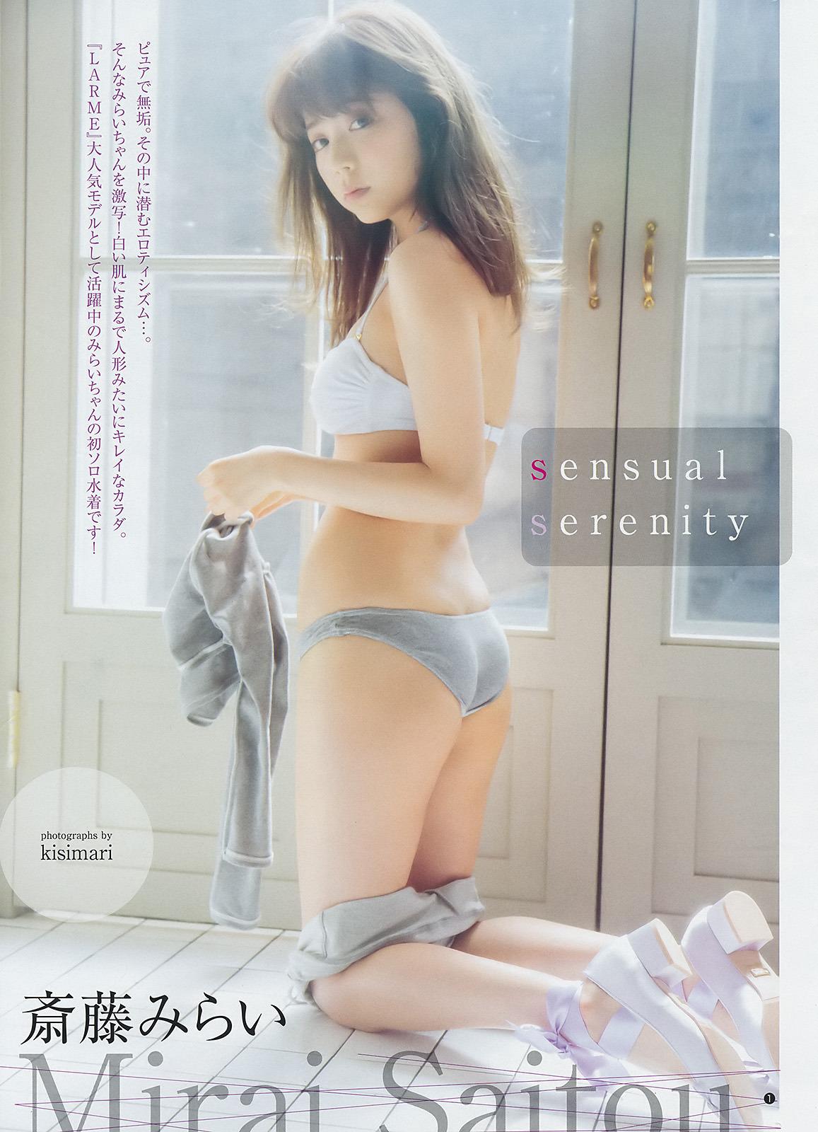 Mirai Saitou 斎藤みらい, Young Jump 2017 No.43 (週刊ヤングジャンプ 2017年43号)