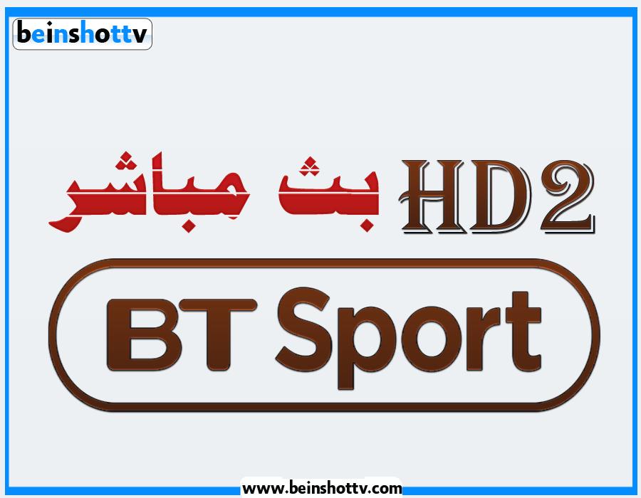 مشاهدة قناة بي تي سبورت2 اتش دي بث مباشر bt sport 2 hd Live