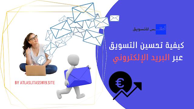 كيفية تحسين التسويق عبر البريد الإلكتروني بشكل كبير في 4 خطوات