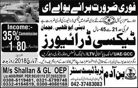 Taxi Drivers Latest Jobs in UAE, Dubai 6 March 2018
