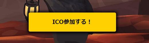 『ICO参加する!』をクリック