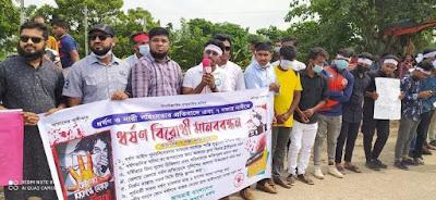 নারায়ণগঞ্জে ধর্ষণ বিরোধী মানববন্ধন