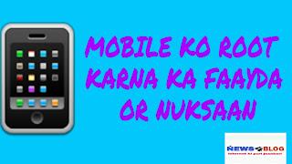 Mobile Ko Root Karna Ke Faayda or Nuksaan Puri jaankari