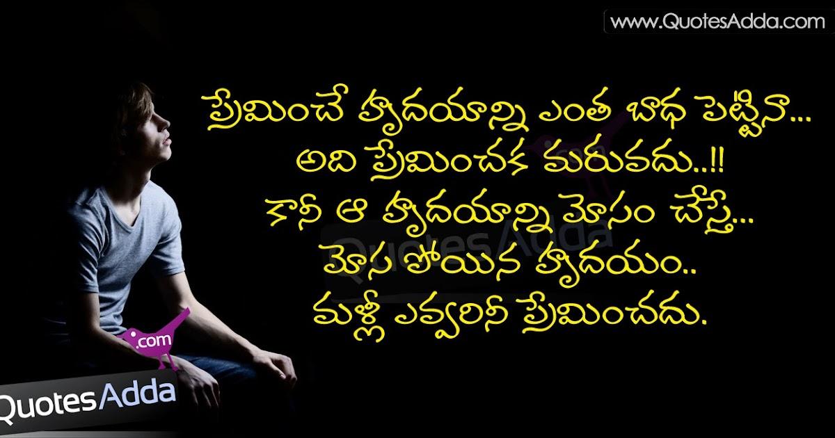 Telugu Sad Love Failure Quotations Quotesadda Com Slidehdco