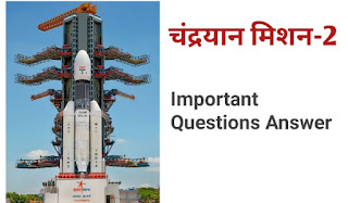 Chadrayaan-mission-2-important-questions