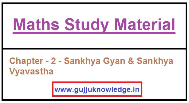 Chapter - 2 - Sankhya Gyan & Sankhya Vyavastha