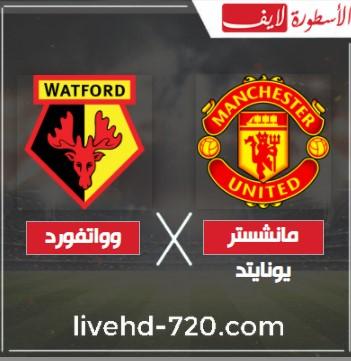 بث مباشر مباراة مانشستر يونايتد وواتفورد بدون تقطيع