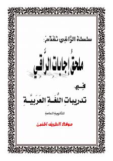 ملحق اجابات كتاب الراقى فى اللغة العربية للثانوية العامة 2020