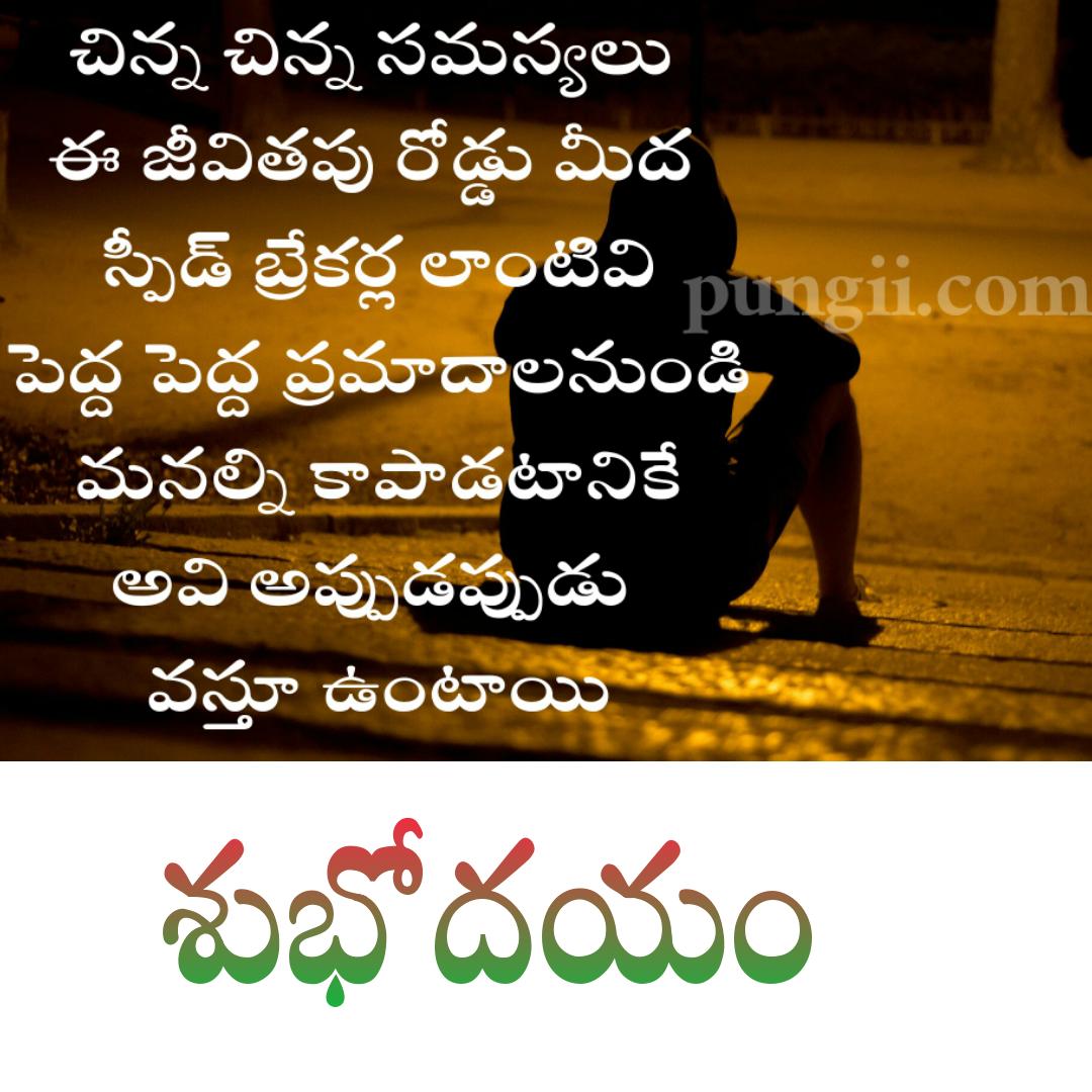 Quotation Pics In Telugu: Telugu Quotes With Telugu Good Morning Imags HD