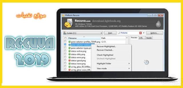 تنزيل برنامج استرجاع الملفات والصور للكمبيوتر Recuva 2019 احدث اصدار