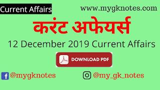12 December 2019 Current Affairs PDF