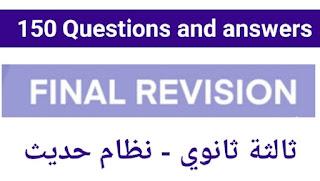 أسئلة للفهم مراجعة نهائية لغة إنجليزية للصف الثالث الثانوي نظام جديد