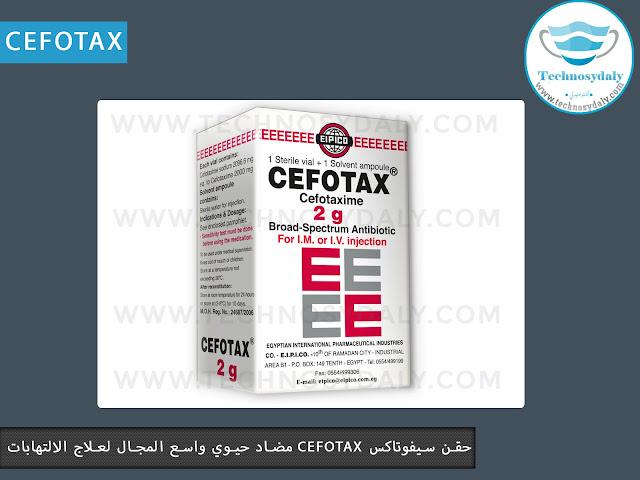 cefotax 2 gm