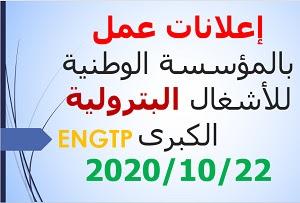 اعلانات توظيف جديدة بالمؤسسة الوطنية للأسغال البترولية ENGTP