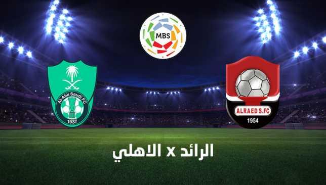 بث مباشر مباراة الاهلي السعودي والرائد