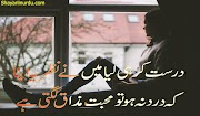 2 Line Poetry Love - Two Line Urdu Shayari with pictures,images