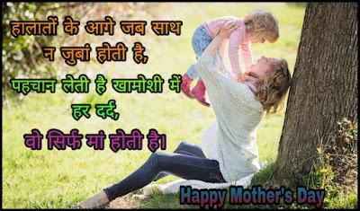 Best Mother Day Shayari & Photos