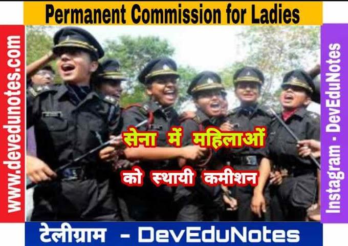 सेना में महिलाओं को स्थायी कमीशन