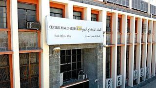 البنك المركزي عدن