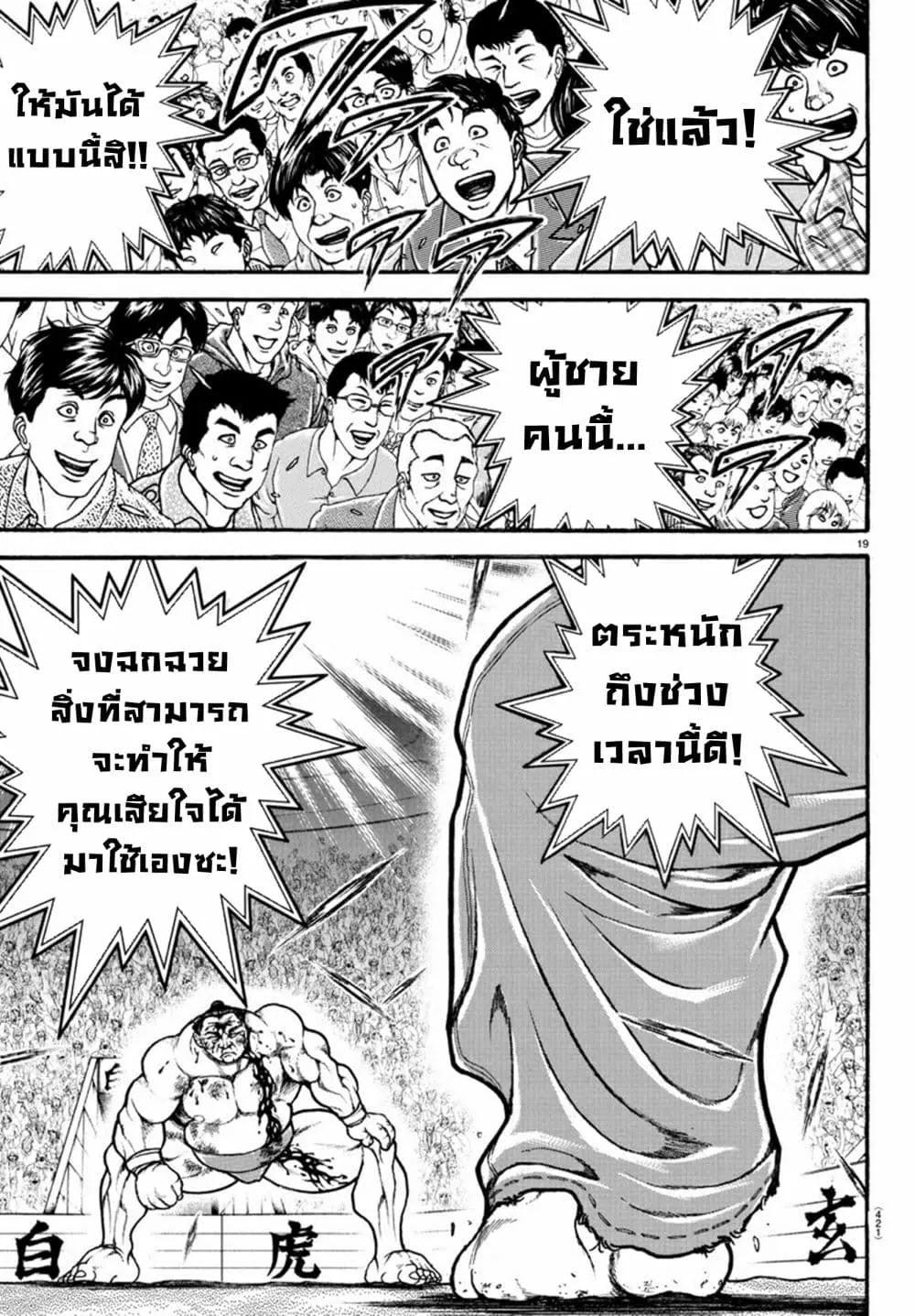 อ่านการ์ตูน Baki Dou II ตอนที่ 63 หน้าที่ 20