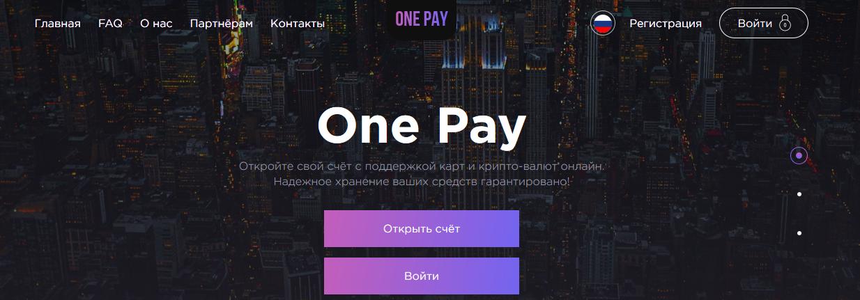 zjanna.invest@gmail.com – Отзывы, support@one-pay.su мошенники!