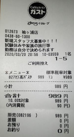 ガスト 柚ヶ浦店 2020/3/20 飲食のレシート