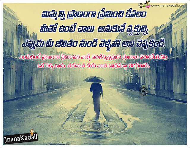 love messages in Telugu, Romantic heart touching quotes in Telugu, Telugu messages