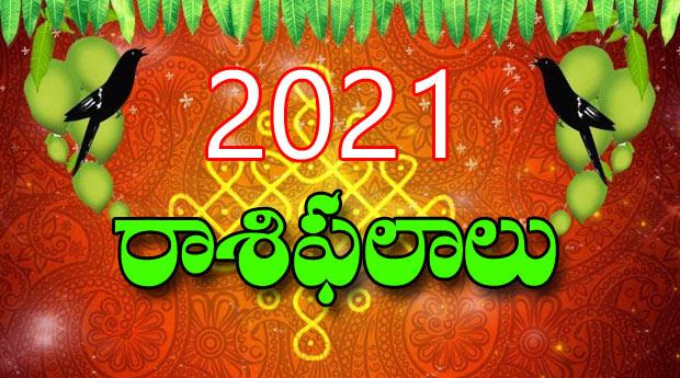 2021 rashi phalalu