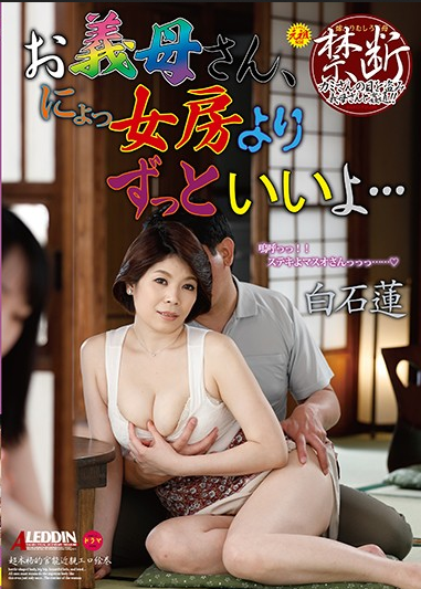 SPRD-963 Your Mother-in-law, Much Better Than Your Wife … Shiraishi Lotus