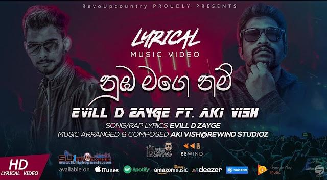 Evill D ZAYGE - Nuba Mage Nam (නුඹ මගේ නම්) Ft. Aki Vish