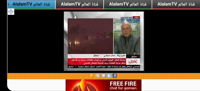 قنوات عربية بث مباشر لجميع الاجهزة الذكية