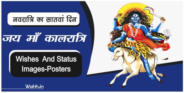 Navratri Maa Kalratri Wishes - Status