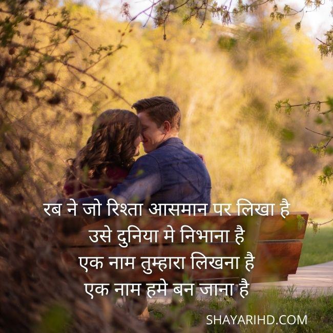 Best heart touching Romantic Shayari In Hindi with image