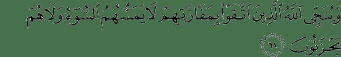 Surat Az-Zumar ayat 61