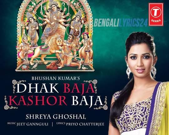 Dhak Baja Kashor Baja - Shreya Ghoshal