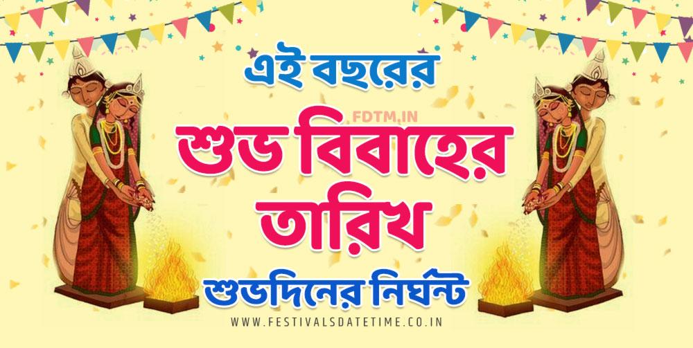 2022 Bengali Hindu Vivah Tarikh, 2022 Bangla Hindu Marriage Dates