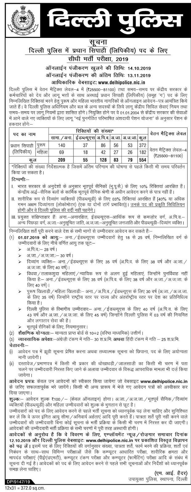 delhi police notification Hindi