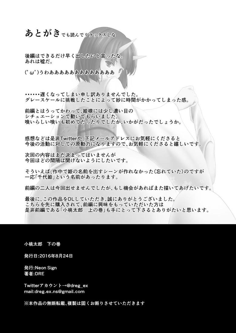 Komomotarou Ge no Maki - หน้า 32