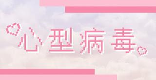 AKB48 Team TP announces Heart Gata Virus as new song