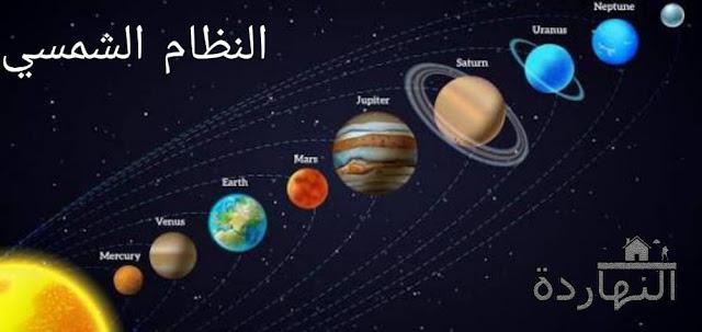 النظام الشمسي أو المجموعة الشمسية